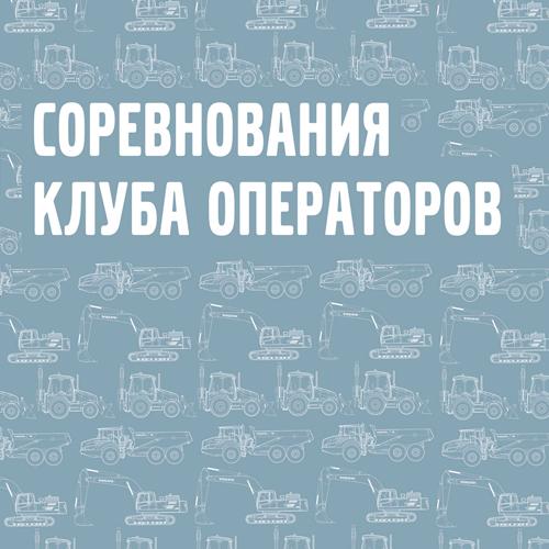 Клуб операторов