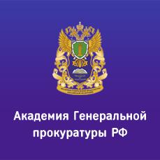 Академия Генеральной прокуратуры Российской Федерации