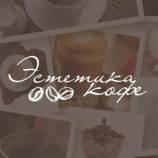 Эстетика Кофе