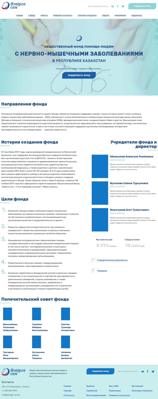 Общественный фонд помощи людям с нервно-мышечными заболеваниями в Республике Казахстан